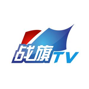 战旗TV金币官方在线直充